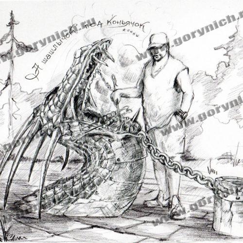 «Domptage du dragon»
