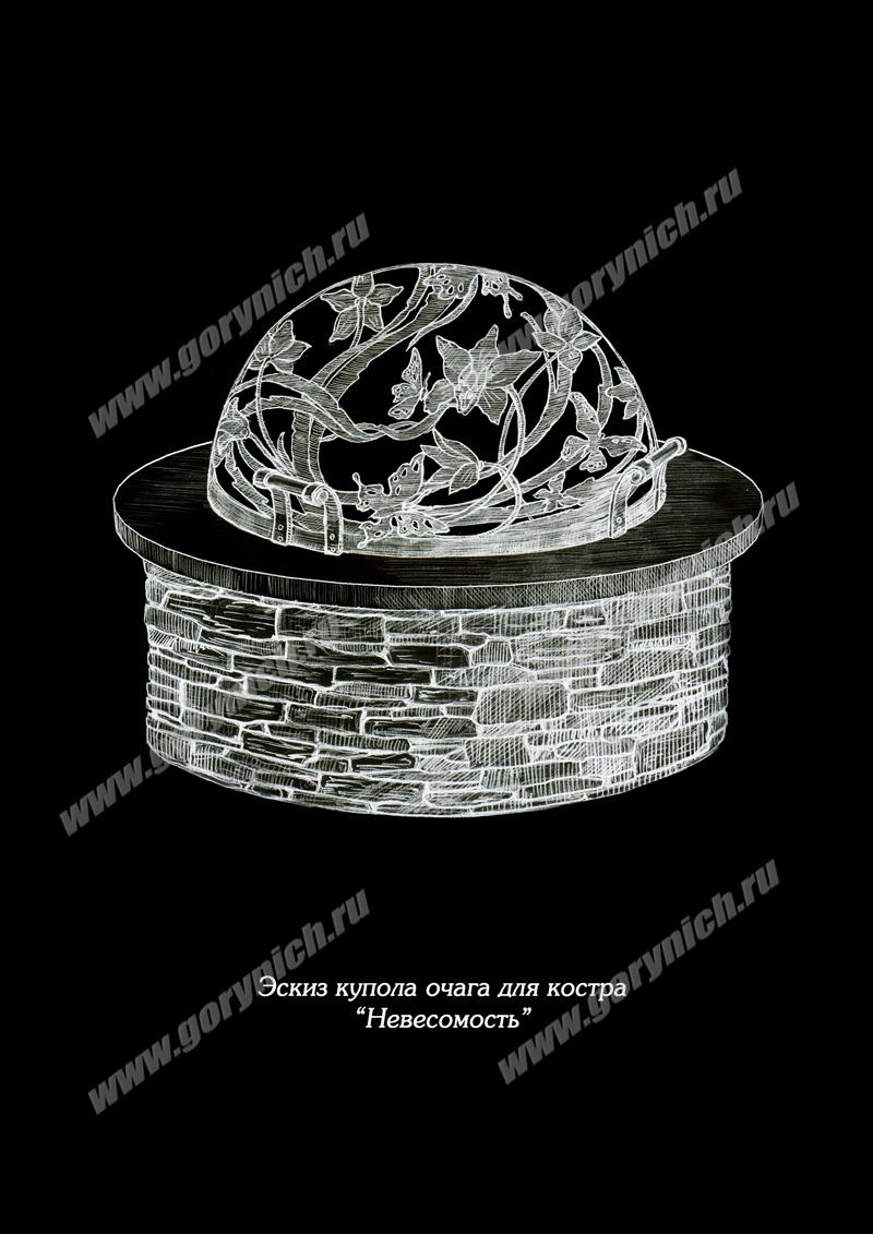 Купол, крышка для костровища, уличный очаг для костра