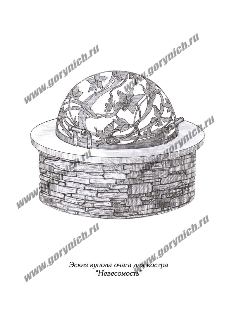 Купол, крышка для костровища, уличный очаг