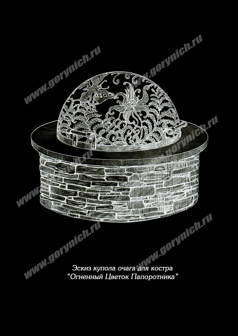 Уличный очаг для костра, костровище, купол для каменного костровища, место для костра