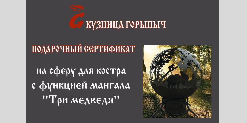 Уличный очаг для костра в виде сферы, уличный камин с функцией мангала - эксклюзивный подарок