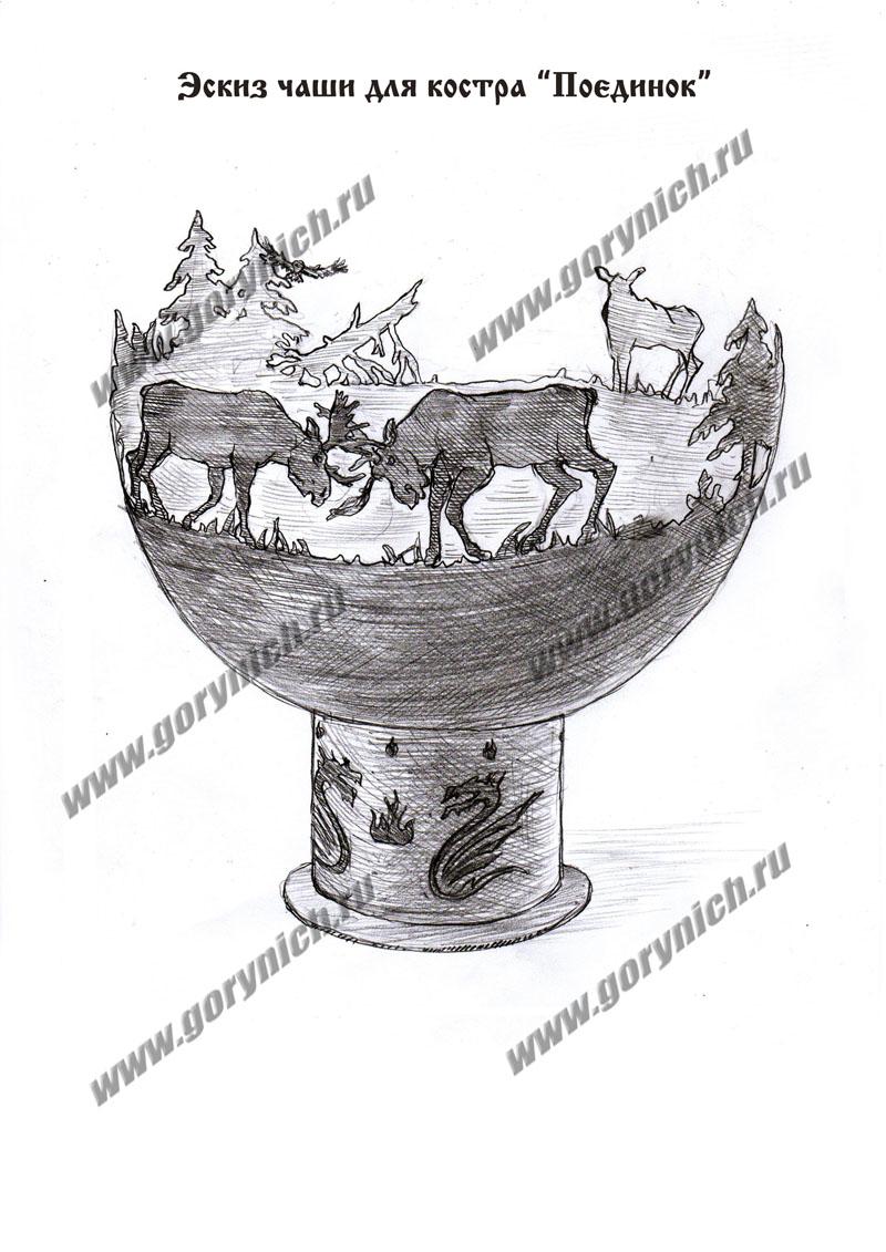 Эскиз костровой чаши «Поединок»